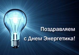 22 декабря День энергетика 23 12 012