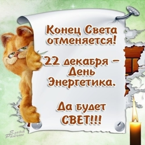 22 декабря День энергетика 23 12 013