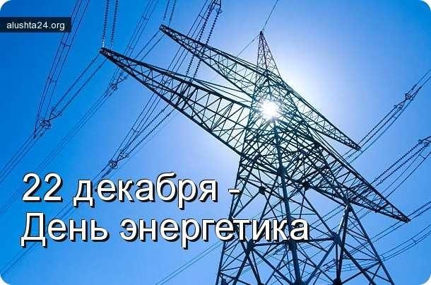 22 декабря День энергетика 23 12 017