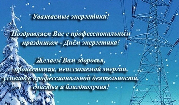 22 декабря День энергетика 23 12 018