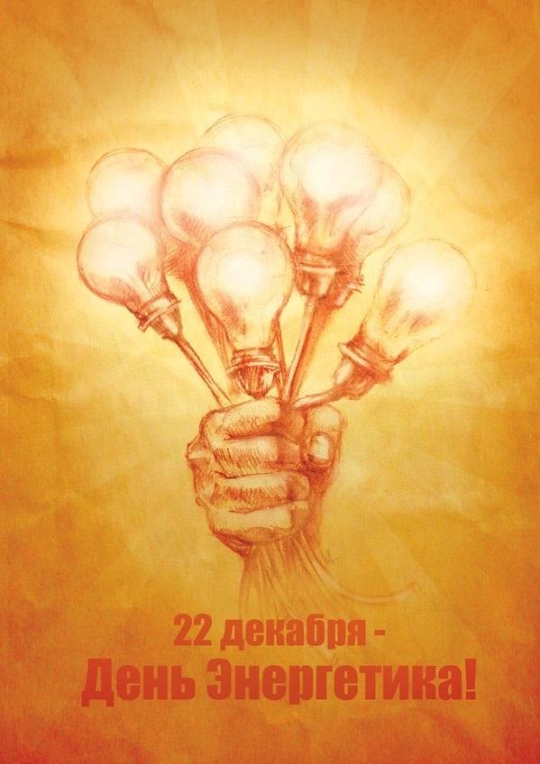 22 декабря День энергетика 23 12 021