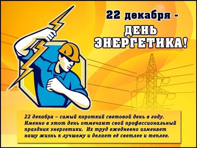 22 декабря День энергетика 23 12 022