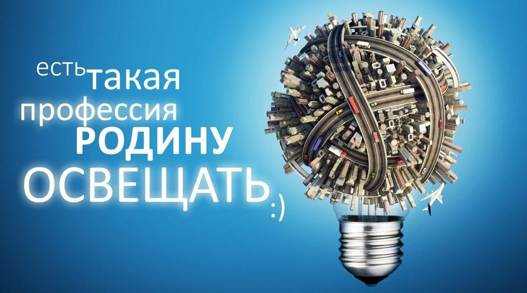 22 декабря День энергетика 23 12 023