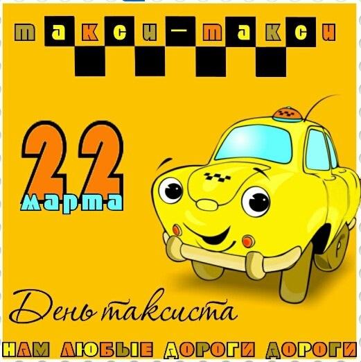 22 марта Международный день такси 009