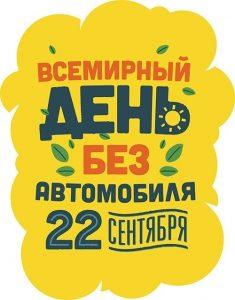 22 сентября Всемирный день без автомобиля 009