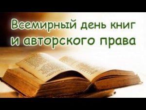 23 апреля Всемирный день книг и авторского права 001