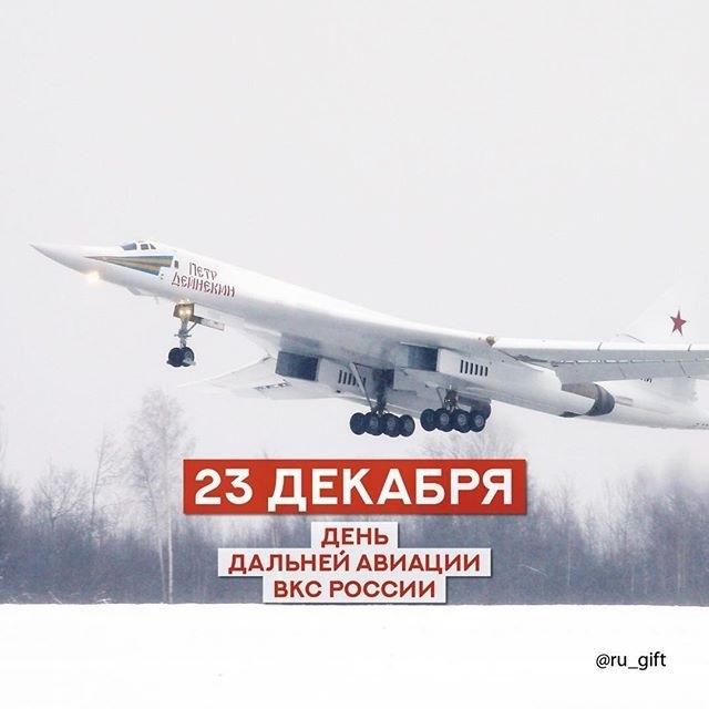 23 декабря День дальней авиации ВВС России 25 13 006