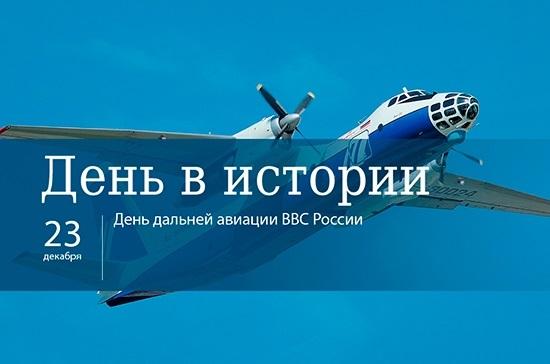 23 декабря День дальней авиации ВВС России 25 13 007