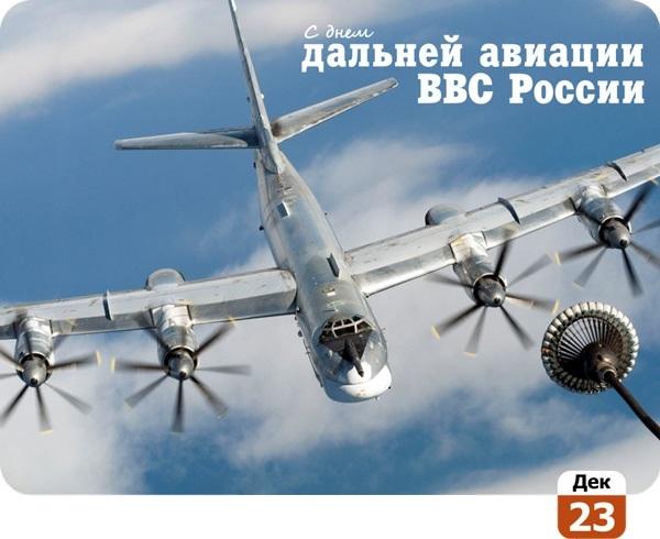 23 декабря День дальней авиации ВВС России 25 13 012