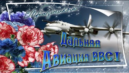 23 декабря День дальней авиации ВВС России 25 13 013