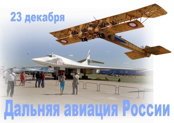 23 декабря День дальней авиации ВВС России 25 13 015