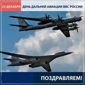 23 декабря День дальней авиации ВВС России 25 13 017