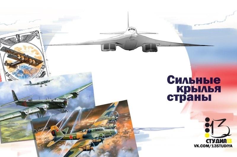 23 декабря День дальней авиации ВВС России 25 13 018