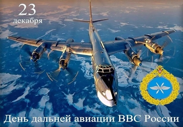 23 декабря День дальней авиации ВВС России 25 13 021