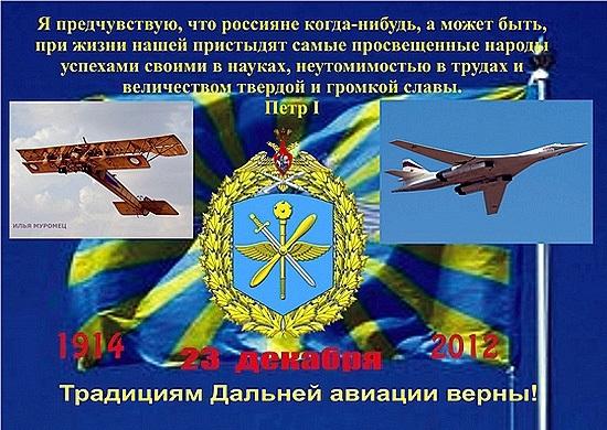 23 декабря День дальней авиации ВВС России 25 13 023