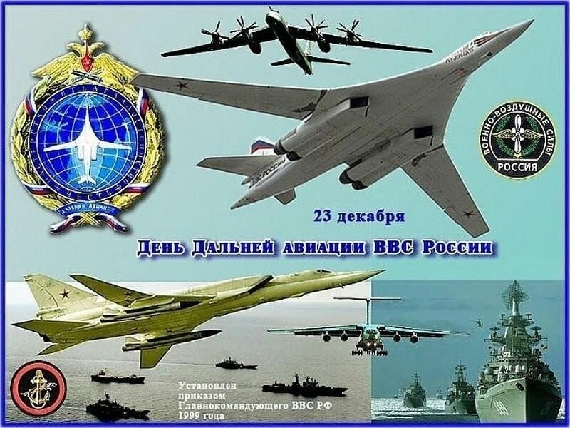23 декабря День дальней авиации ВВС России 25 13 024