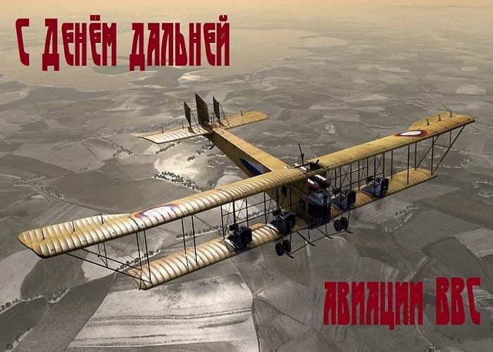 23 декабря День дальней авиации ВВС России 25 13 025