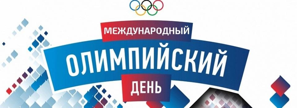 23 июня Международный Олимпийский день 013