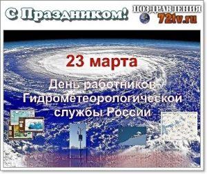 23 марта День работников гидрометеорологической службы России 010
