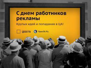 23 октября День работников рекламы 21 039 020