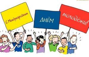 24 апреля Международный день солидарности молодежи 005