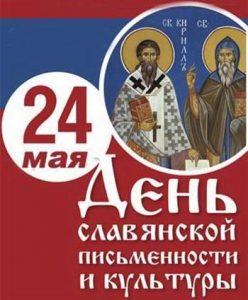 24 мая День святых Кирилла и Мефодия 003