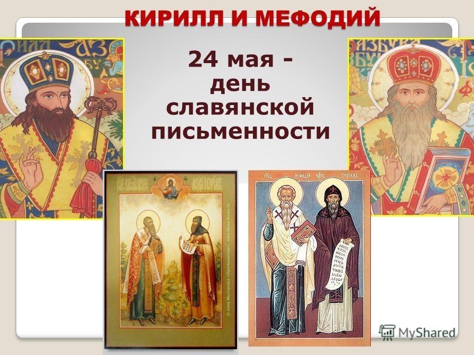 Кирилл и мефодий открытка, надписями слов