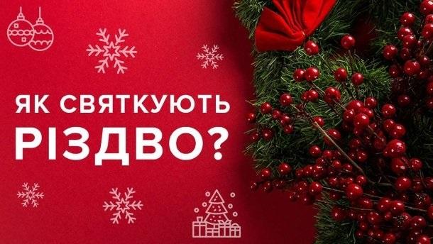 25 декабря Католическое Рождество 21 15 003