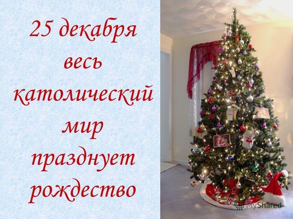 Картинка маскировка, 25 декабря картинки