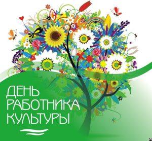 25 марта День работника культуры России 015