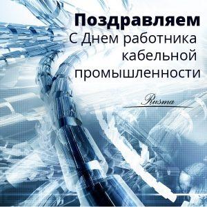 25 октября День работника кабельной промышленности 23 041 019
