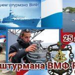 25 января День штурмана ВМФ — красивые открытки (20 фото)