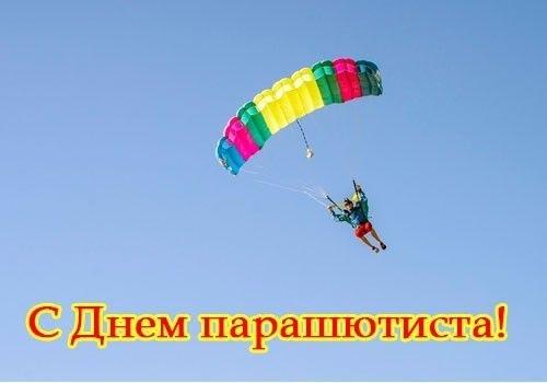 26 июля День парашютиста 002