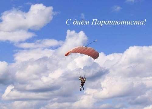 26 июля День парашютиста 003