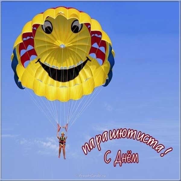 26 июля День парашютиста 005
