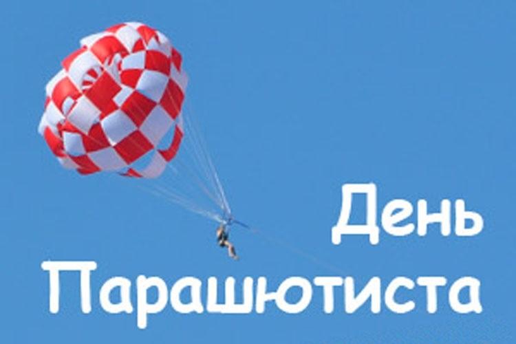 26 июля День парашютиста 006