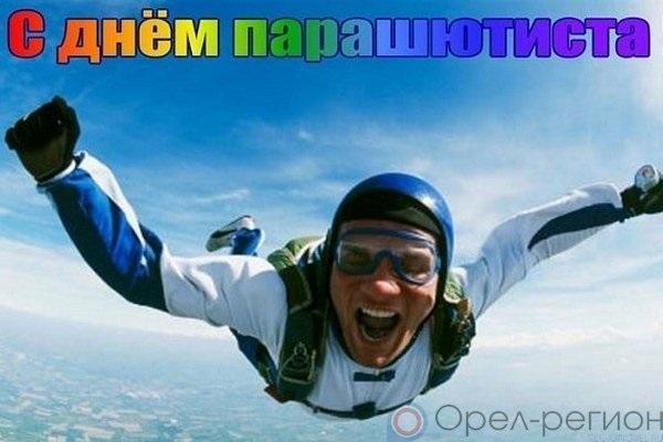 26 июля День парашютиста 007