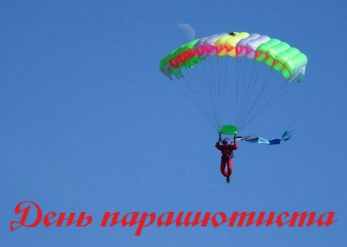 26 июля День парашютиста 008