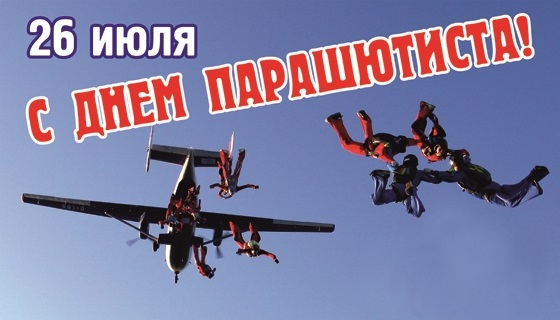 26 июля День парашютиста 009
