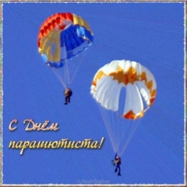 26 июля День парашютиста 010