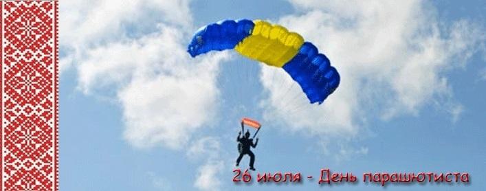26 июля День парашютиста 011
