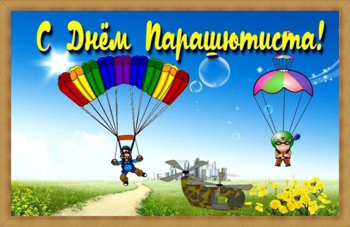 26 июля День парашютиста 012