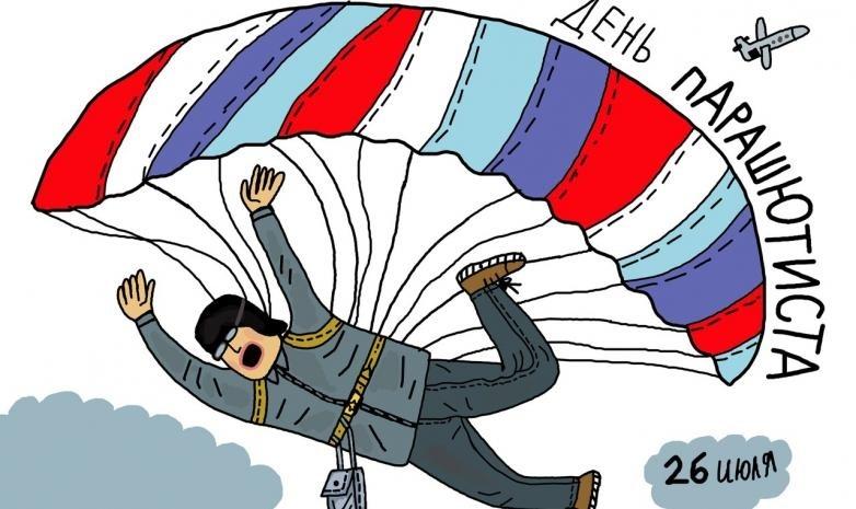 26 июля День парашютиста 013