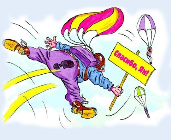 26 июля День парашютиста 015
