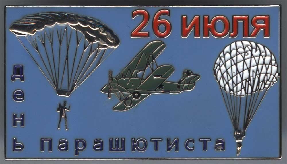 26 июля День парашютиста 016