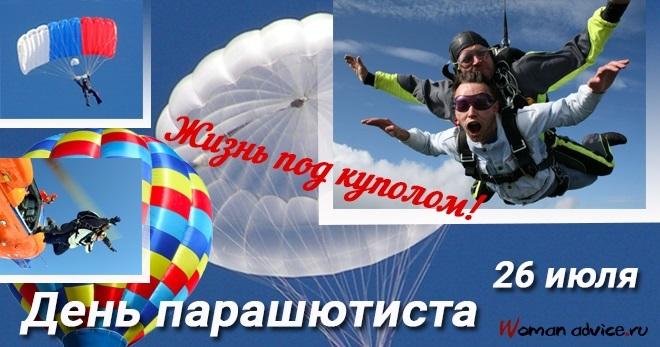 26 июля День парашютиста 018