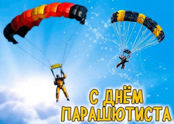 26 июля День парашютиста 019