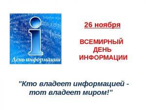 26 ноября Всемирный день информации 22 043 017