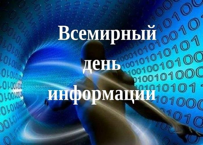 открытка день информации претензий