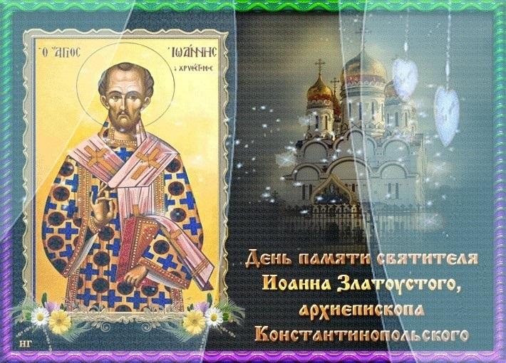 Картинках, день иоанна златоуста открытки